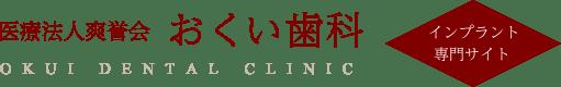 名古屋市北区でインプラント治療ならおくい歯科