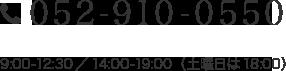052-910-0550 9:30-12:30/14:00-19:00(土曜日は18:00)