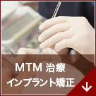 MTM治療 インプラント矯正