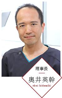 理事長 奥井英幹